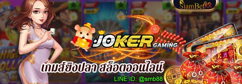 joker123สล็อตออนไลน์ ยอดนิยม
